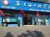 蘇文海口腔診所