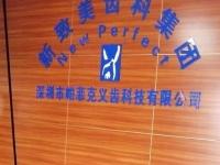 寶安區深圳市帕菲克義齒科技有限公司
