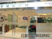 北京愛威白口腔