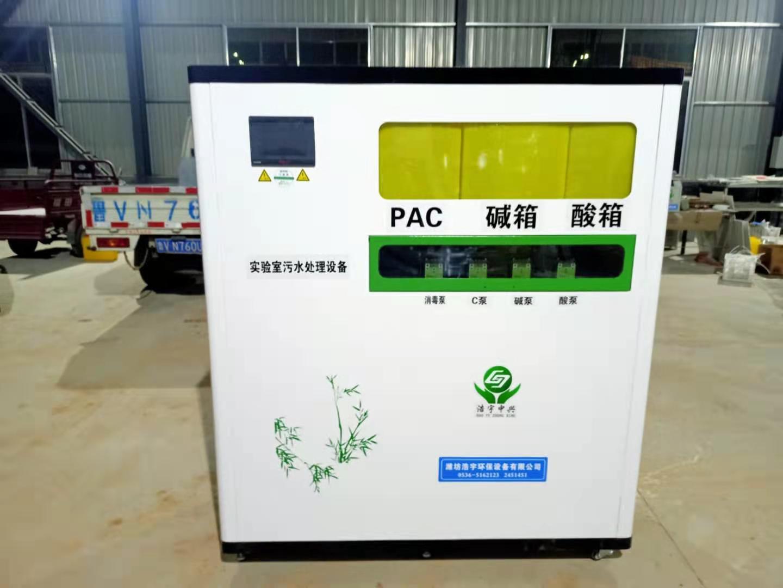 PCR实验室专用污水处理设备工厂直销 <br> 全新  价格:28888 <br> <img src=http://k.kqzp.net/img/up/img/6051a6a3882df.jpg