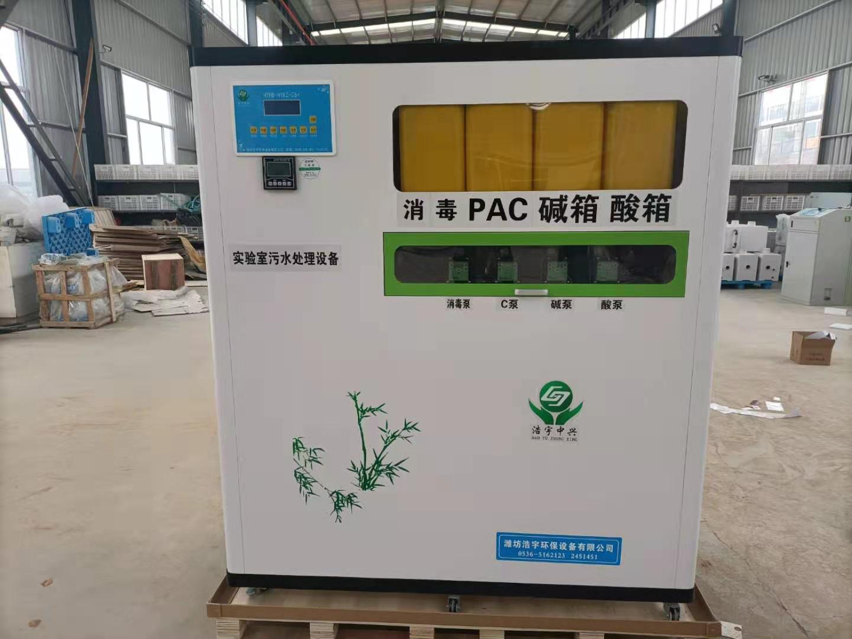 PCR實驗室專用廢水處理器廠家 <br> 全新  價格:16800 <br> <img src=http://k.kqzp.net/img/up/img/6052b0f87bce8.jpg width=150 >