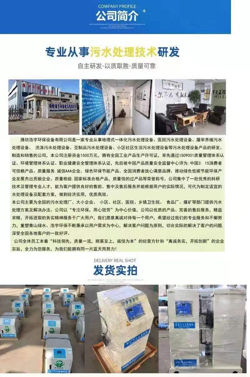 大連醫療廢水處理機器工廠直銷 <br> 全新  價格:1888 <br> <img src=http://k.kqzp.net/img/up/img/606ba9842b95c.jpg